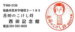 西田記念館