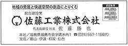 5_佐藤工業