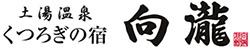 5_向瀧旅館