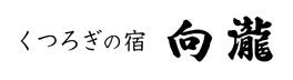 mukaitaki_logo