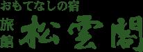 shouunkaku